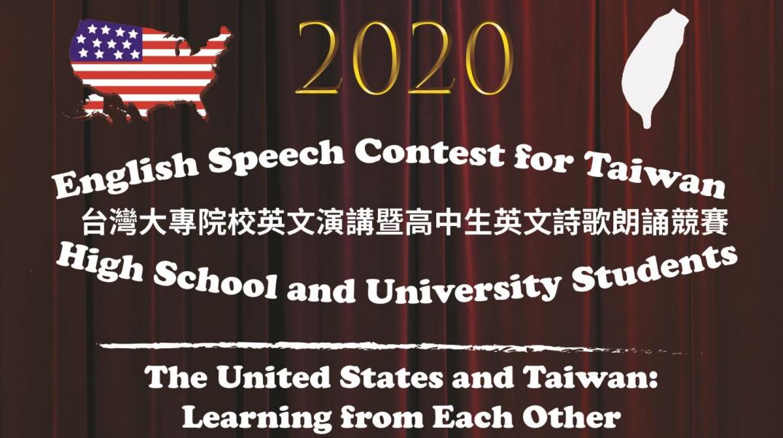 全國大專院校英文簡報暨高中生英文演講競賽